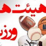 فعالیت ۵۷ هیئت ورزشی در شهرستان خدابنده/صدور ۳۸۳ کارت بیمه ورزشی در خدابنده
