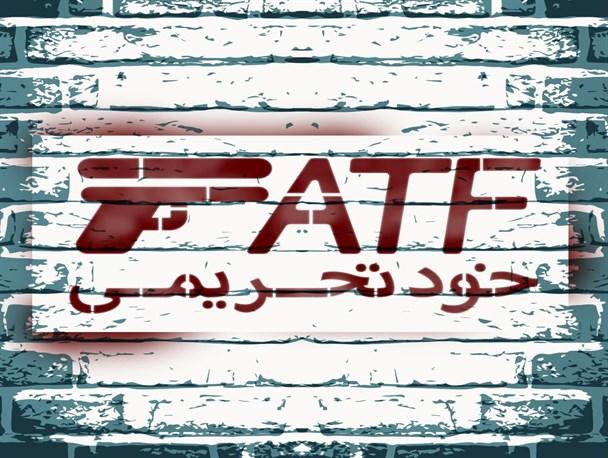 اجرای بی سر و صدای FATF توسط بانک مرکزی/ خودتحریمی ایران کلید خورد