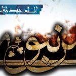 سوگواره یاس نبوی در بقعه قیدار نبی اجرا می شود
