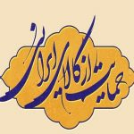حمایت از کالای ایرانی در سایه ایجاد زیرساختهای عملیاتی شدن آن میسر است