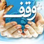 ثبت نخستین وقف سال در شهرستان خدابنده