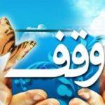 پروژه حوزه علمیه امام جعفر صادق (ع)قیدار پیشرفت ۷۰ درصدی داشته است