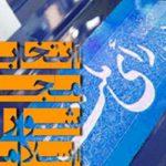 برپایی ۱۵۴ شعبه اخذ رای برای برگزاری انتخابات در خدابنده